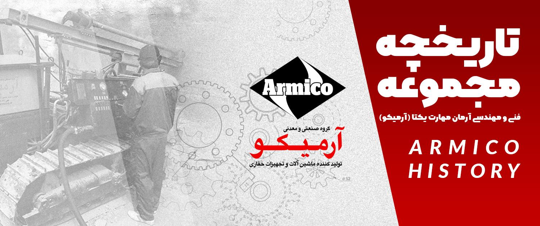 تاریخچه مجموعه فنی و مهندسی آرمیکو