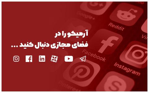 شبکه های اجتماعی آرمیکو