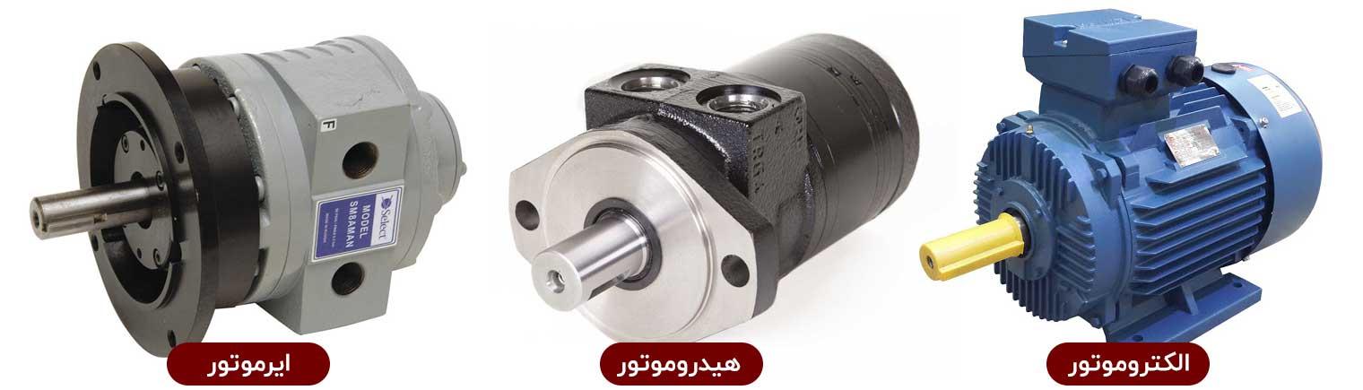 انواع موتورهای آرمیکو