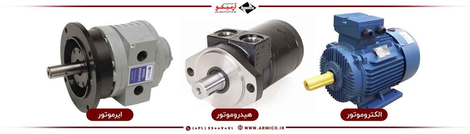 انواع مختلف موتور صنعتی