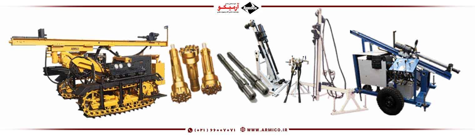 ماشین آلات و تجهیزات حفاری