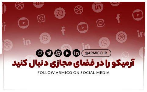 شبکه های مجازی آرمیکو